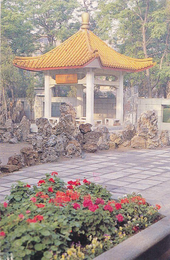 Nankai University - Tianjin, China - Zhang Boling Memorial Pavilion - pm 1987