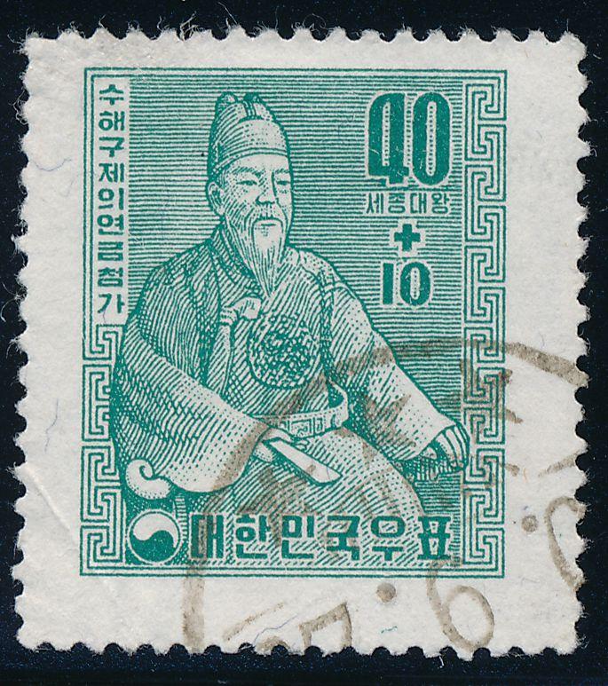 Korea sc# B4 - wmk 317 - 1957 - 40 hwan + 10 hwan - King Sejong - Used