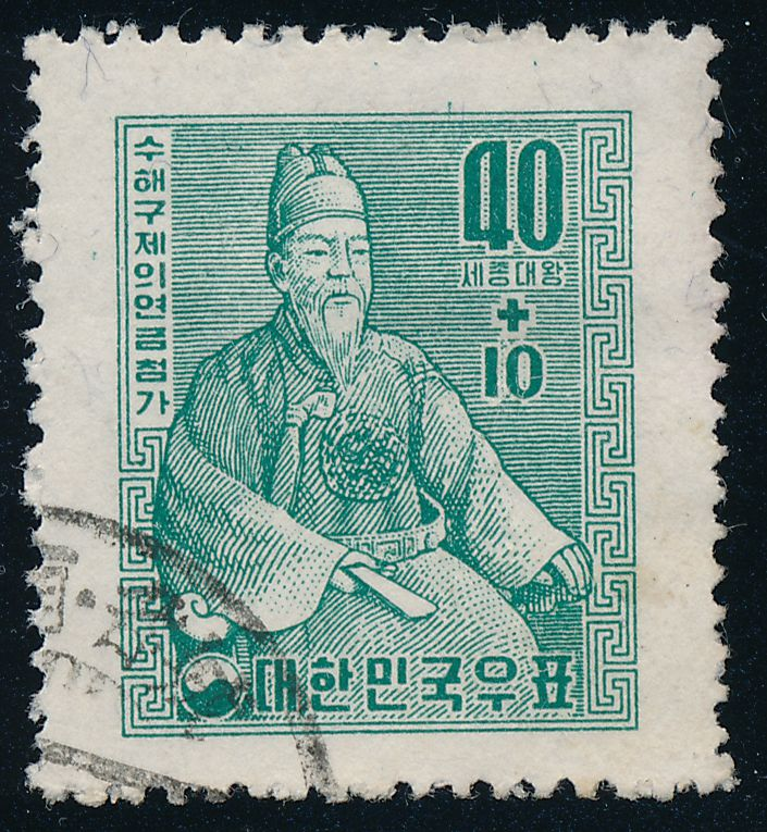 Korea sc# B4 - 1957 wmk 317 - Used - King Sejong - 40 hwan + 10 hwan