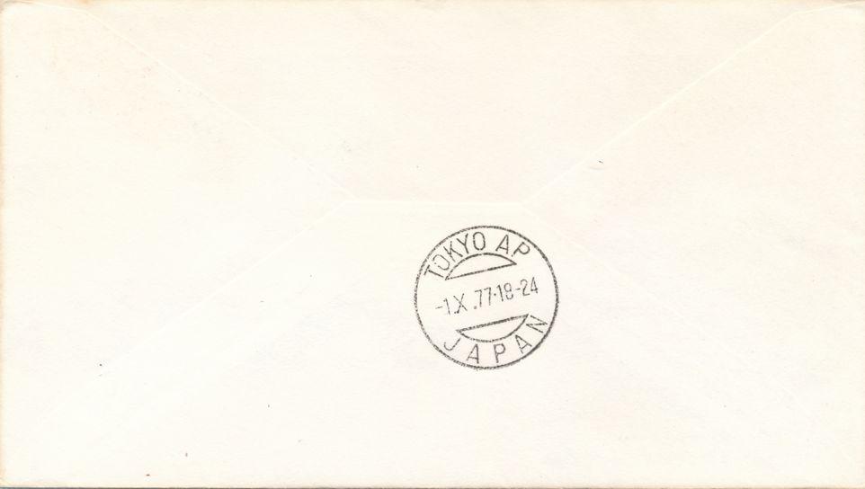 US sc# C90 on First Flight Cover - Mariana Islands to Tokyo Japan - pm 1977 at Saipan Mariana Islands