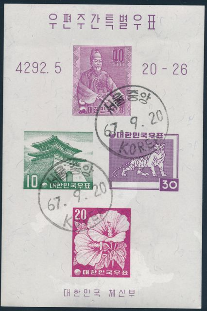 Korea sc# 291B - Used CTO S/S from 1959 - Cancel Date 67.9.20