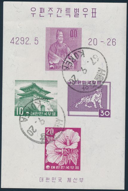 Korea sc# 291B - Used CTO - Cancel Date 67.9.20 - S/S from 1959 -