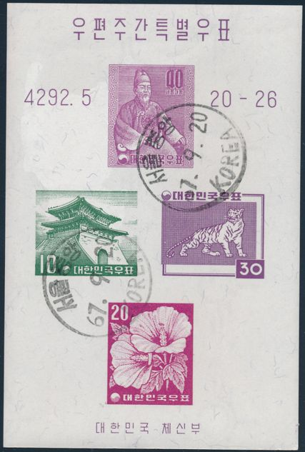 Korea sc# 291B - Used S/S from 1959 - CTO - Cancel Date 67.9.20